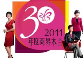 2011年度商界木兰