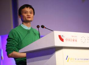 马云发表主题演讲