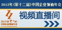 2012中国企业领袖年会视频直播