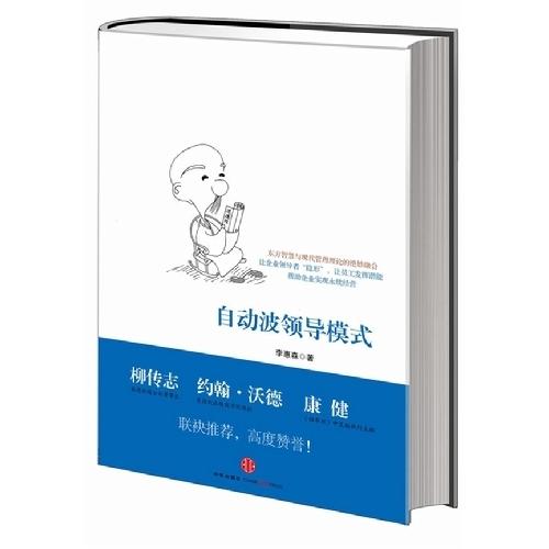 李惠森著 书籍;  无限极 自动波领导模式(b简版)专业资料 书籍 事业图片