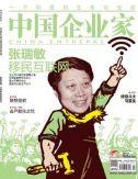 张瑞敏移民互联网