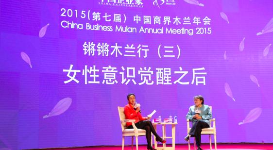 2015(第七届)中国商界木兰年会