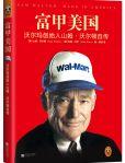 刘强东荐《富甲美国》:做零售,怎能不读沃尔玛