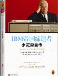 沃伦•巴菲特荐《IBM帝国缔造者:小沃森自传》