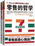 7&I控股集团CEO铃木敏文荐《零售的哲学》