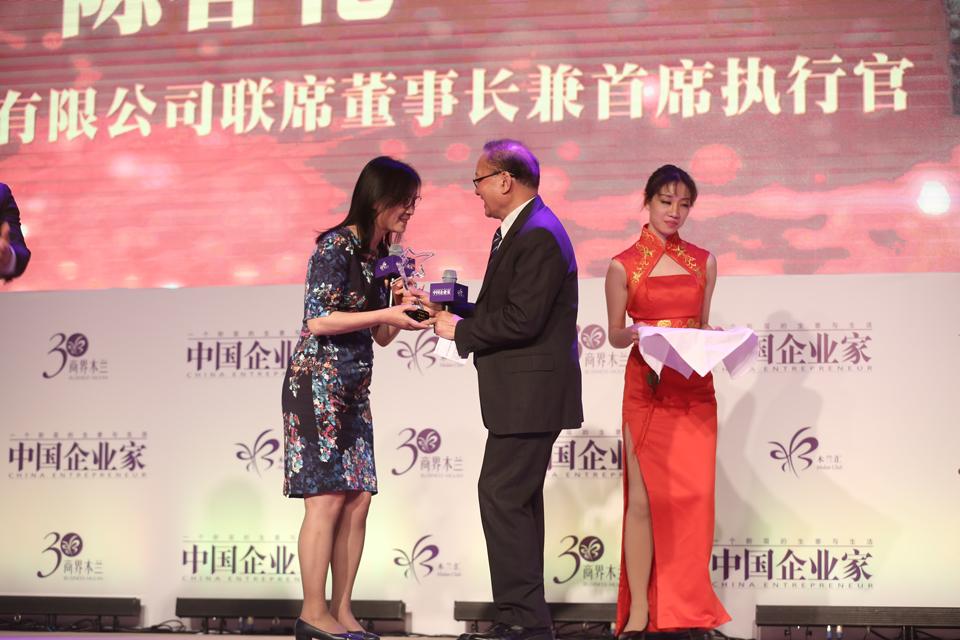 2016中国商界木兰年会
