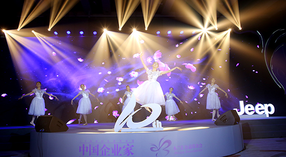 2018中国商界木兰年会