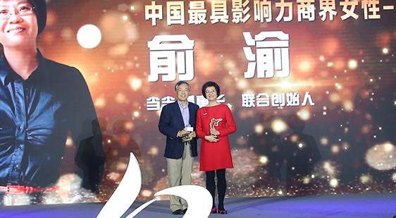 2018中國商界木蘭年會