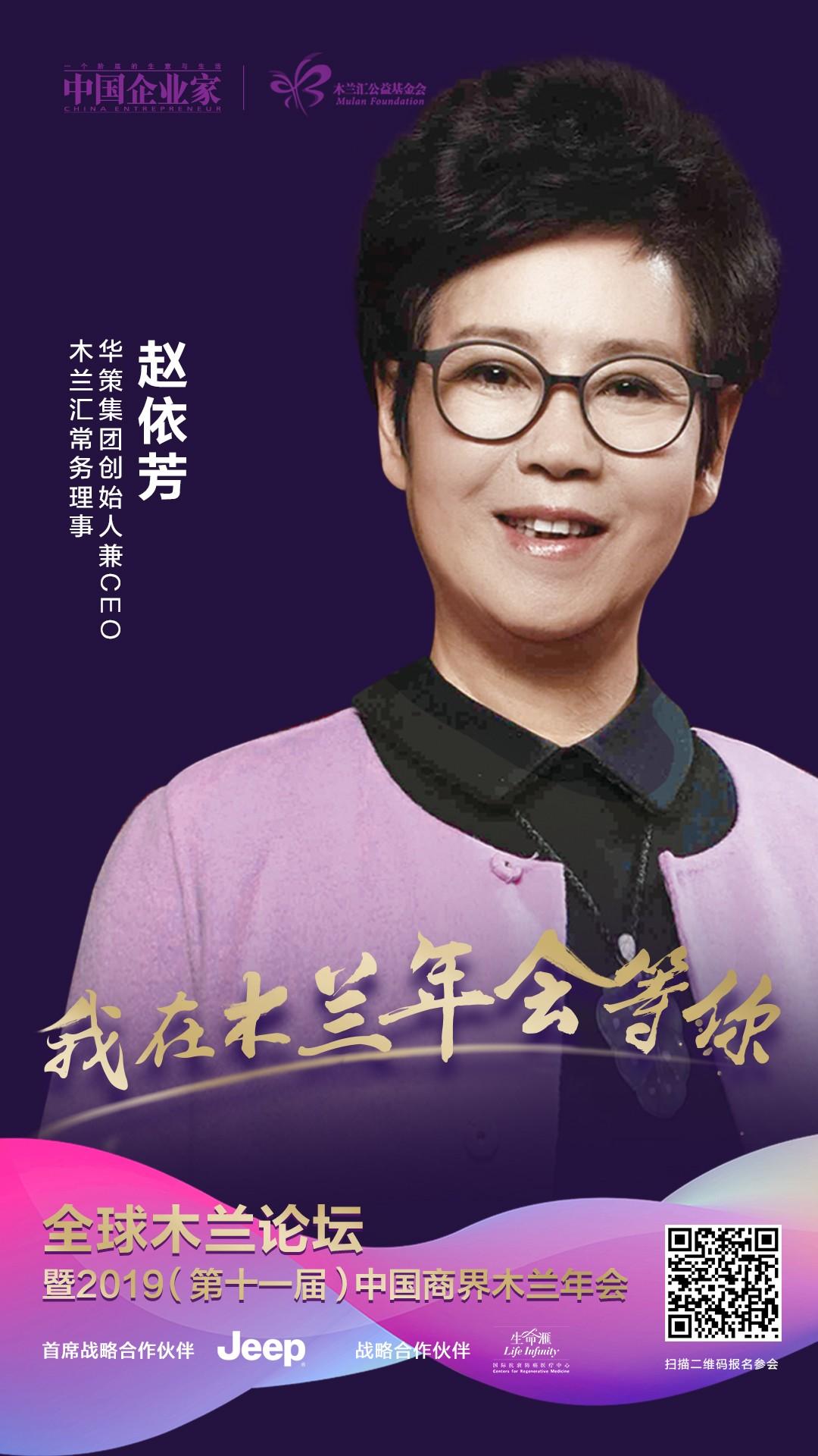 赵依芳广告