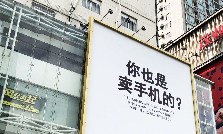 425卖手机 高婧婧