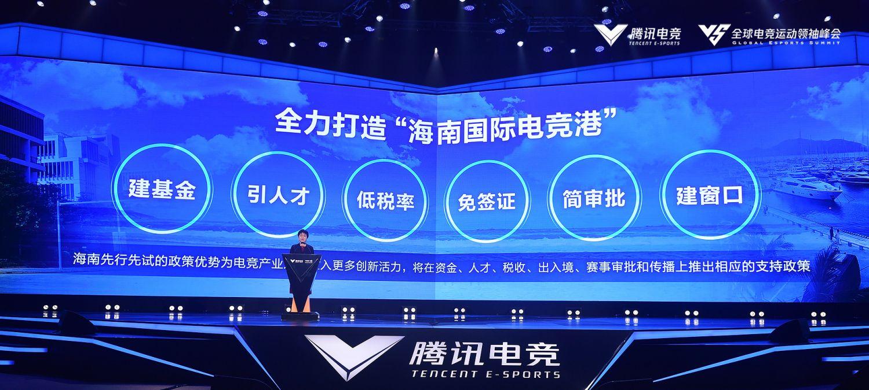 25海南省旅游和文化广电体育厅厅长孙颖