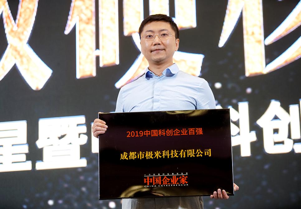 2019未来之星暨中国科创xvidoes官网地址百强颁奖典礼