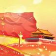 新時代企業家:為實現中華民族的偉大復興而奮斗!