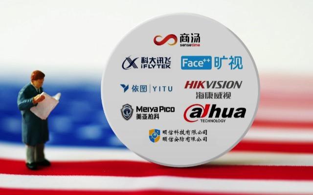 8家科技企业被美列入实体清单,
