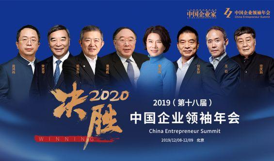 决胜2020—2019(第十八届)中国企业领袖年会12月8日举行
