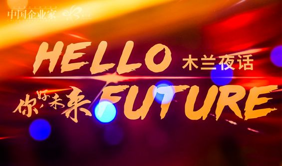 女性在线中文字幕第一页家如何拥抱未来?