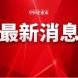 商务部:中美将于下周签署第一阶段经贸协议
