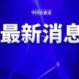 最(zui)新(xin)!確診(zhen)291例,疑似54例