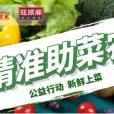 大量蔬菜滯銷田間,《中國企業家》攜手裕農、旺順閣做了這件事