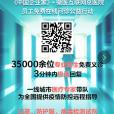 保障順利復工 | 《中國企業家》+微醫互聯網總醫院聯合發起員工免費在線問診公益活動