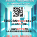 保障顺利复工 | 《中国看片网家》+微医互联网总医院联合发起员工免费在线问诊公益活动