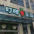 活法 | 叮咚买菜:生鲜电商竞争在冰山之下