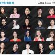 今天,20位女必发官网在线家联合做了一件事,联合国妇女署点赞