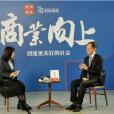 张文中详解数字零售棋局:马云和我看到了一个同样的未来