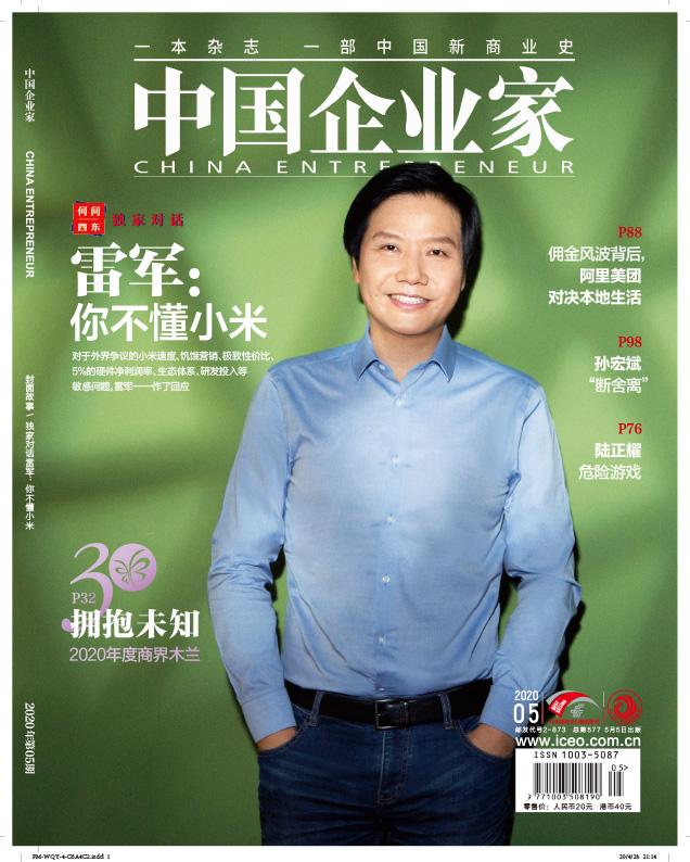 杂志2020年第5期目录