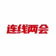 总书记殷殷寄语,刘永好、董明珠、雷军、李彦宏、俞敏洪等8x8x拔插拔插华人永久家纷纷表示……
