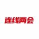 总书记殷殷寄语,刘永好、董明珠、雷军、李彦宏、俞敏洪等在线AV电影域名升级家纷纷表示……