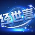 """经济日报三评""""TikTok交易谈判"""":平等自愿 方得善终"""