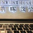 在投资了5家超500亿消费品企业后,鼎晖看到大消费领域又出现了一个新机