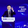 马云最新发声:中国银行业的当铺思想害了很多企业家