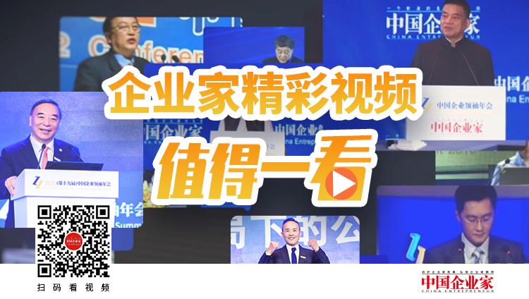 改-中国企业家视频值得看看-2