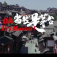 刷屏!茅台发布神曲《Oh It's Moutai》,网友:5万亿市值稳了?