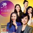科技婉约派:改变世界的女企业家们