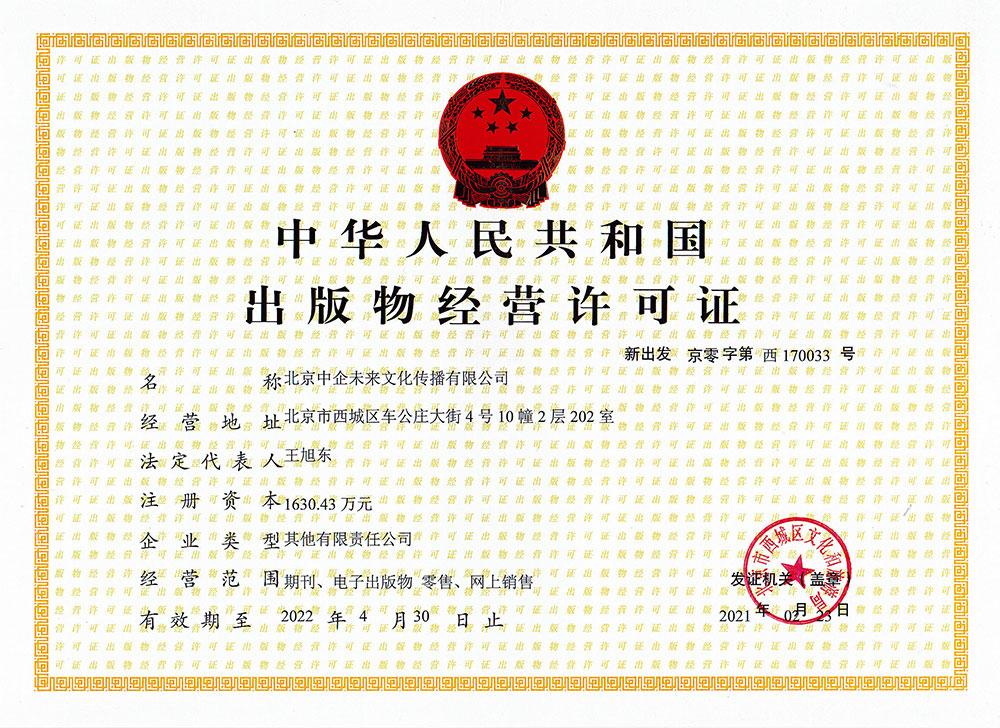 中企未來出版物經營許可證(正本)