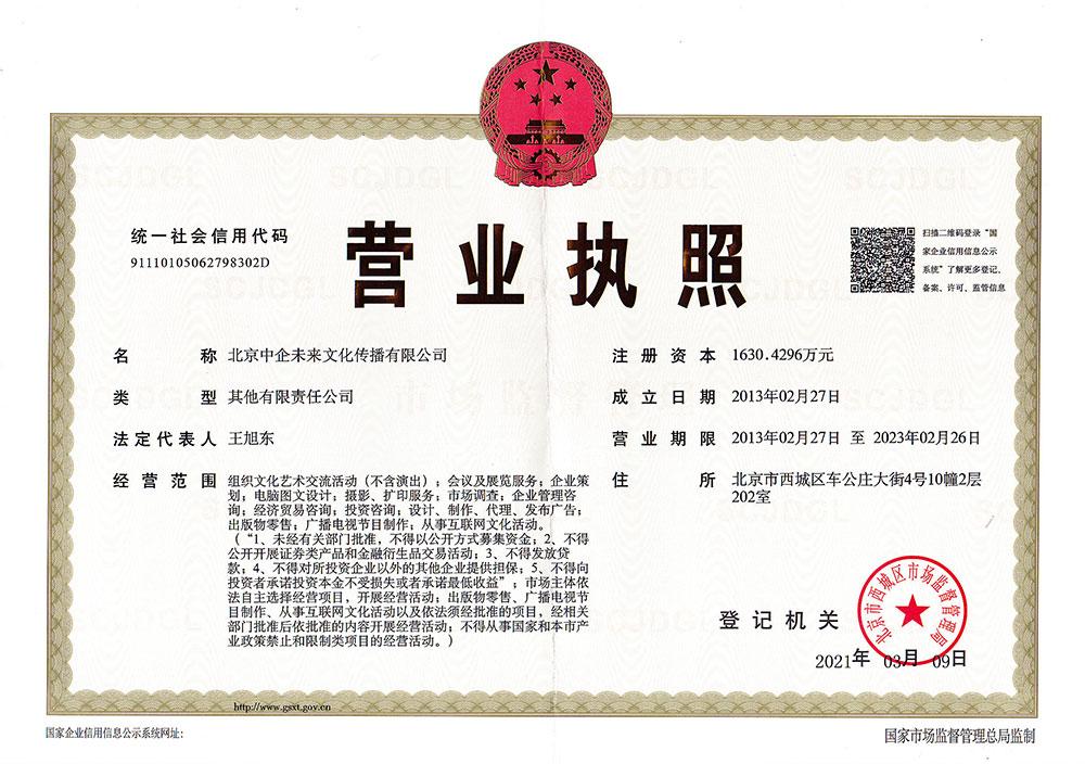 中企未來營業執照正本20210312