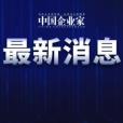 金融管理部门约谈13家网络平台亚洲人成网站mdictcn