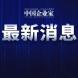 金融管理部门约谈13家网络平台企业