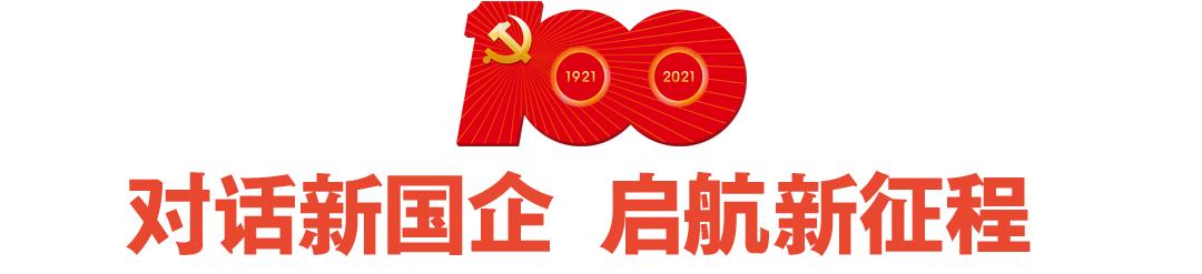 奋斗百年路-启航新征程栏头