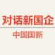 中国国新:解码国有资本运营