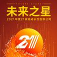 2021年度21家高成長性創新公司發布