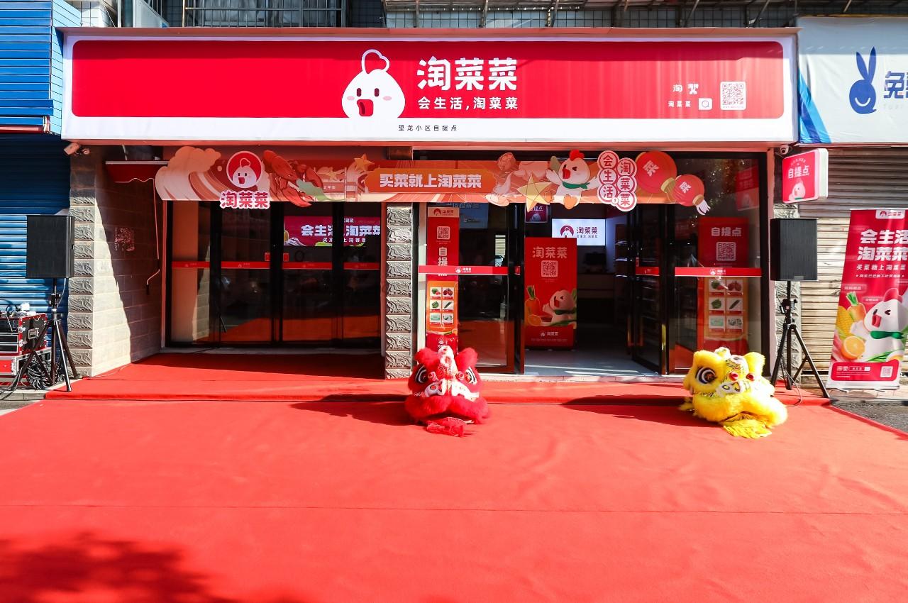 阿里社区电商宣布将其品牌正式升级为淘菜菜