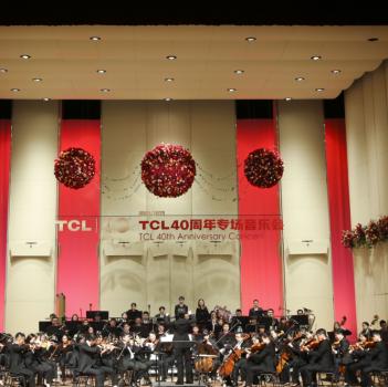 中秋佳节之际,TCL40周年专场音乐会在中央音乐学院歌剧音乐厅圆满落幕!